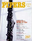 PIPERS 297号