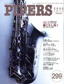 PIPERS 299号