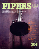 PIPERS 304号