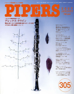 PIPERS 305号