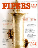 PIPERS 324号