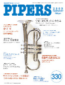 PIPERS 330号