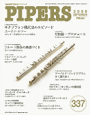 PIPERS 337号