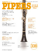 PIPERS 338号
