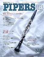 PIPERS 346号