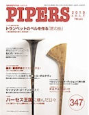 PIPERS 347号