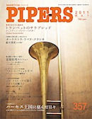 PIPERS 357号