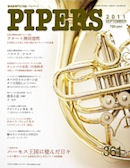 PIPERS 361号