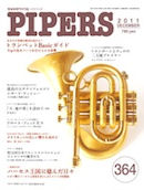 PIPERS 364号