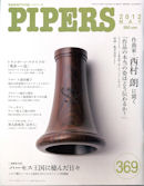 PIPERS 369号