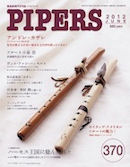 PIPERS 370号