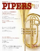 PIPERS 371号