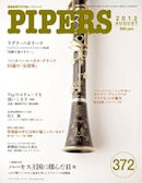 PIPERS 372号