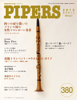 PIPERS 380号
