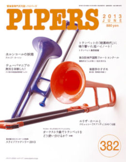 PIPERS 382号