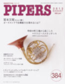 PIPERS 384号