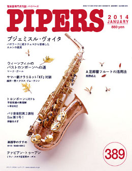 PIPERS 389号