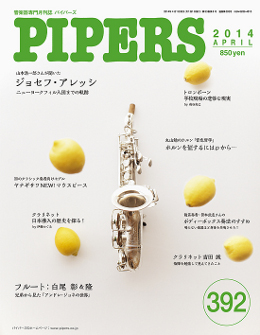 PIPERS 392号