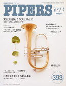 PIPERS 393号