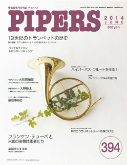 PIPERS 394号