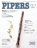 PIPERS 395号