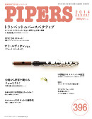 PIPERS 396号