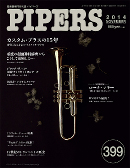 PIPERS 399号