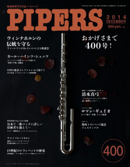 PIPERS 400号