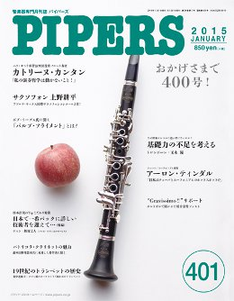 PIPERS 401号