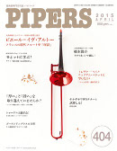 PIPERS 404号