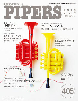 PIPERS 405号
