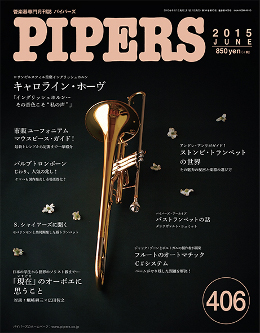 PIPERS 406号