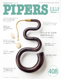 PIPERS 408号