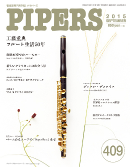PIPERS 409号
