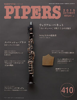 PIPERS 410号