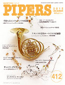 PIPERS 412号