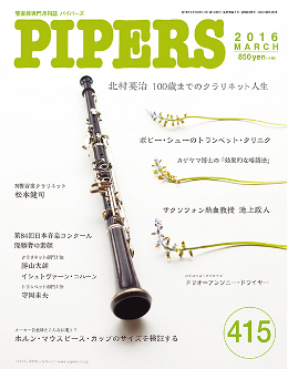 PIPERS 415号