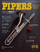 PIPERS 416号