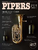 PIPERS 417号