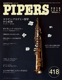 PIPERS 418号