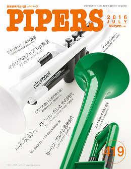 PIPERS 419号