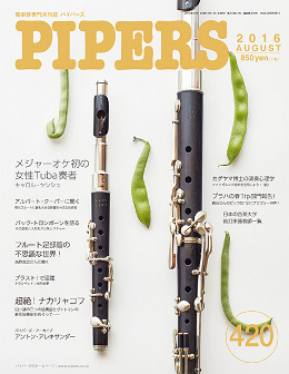 PIPERS 420号