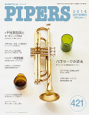 PIPERS 421号