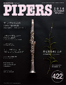 PIPERS 422号