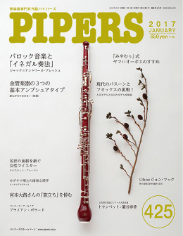 PIPERS 425号