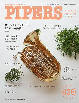 PIPERS 426号