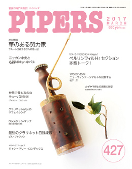 PIPERS 427号