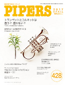 PIPERS 428号