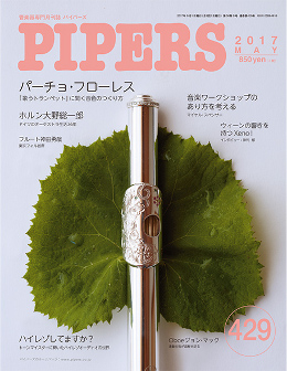 PIPERS 429号