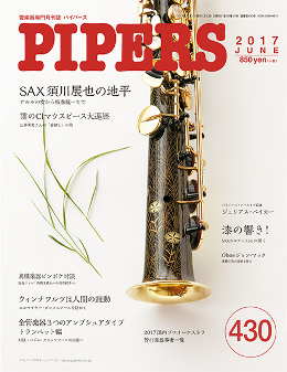 PIPERS 430号
